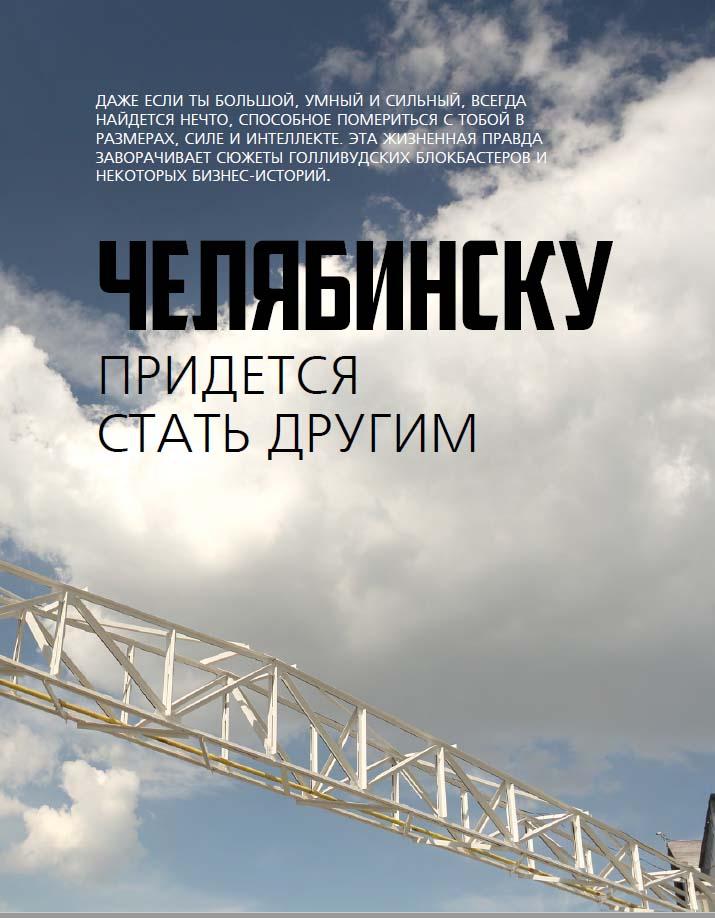 Челябинску придется стать другим